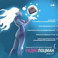 РадиоЛоцман №12 2011