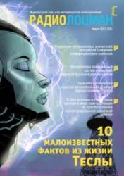 РадиоЛоцман №3 2013