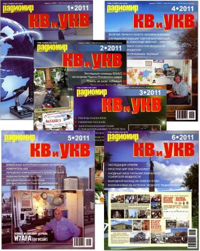 Радиомир КВ УКВ №1-6 (архив, 2011)