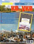 Радиомир КВ и УКВ №1, 2013