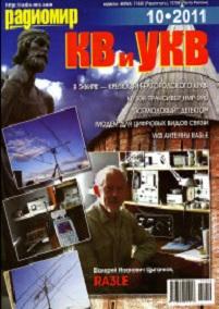 Радиомир КВ и УКВ №10 2011