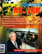 Радиомир КВ и УКВ №10 2012