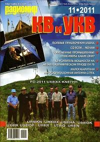 Радиомир КВ и УКВ №11 2011