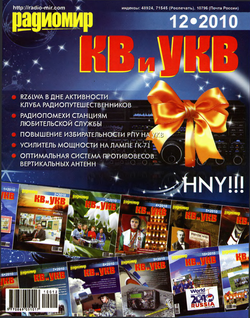 Радиомир КВ и УКВ №12 2010 год