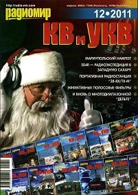 Радиомир КВ и УКВ №12 2011