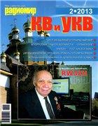 Радиомир КВ и УКВ №2, 2013