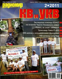 Радиомир КВ и УКВ №2 (февраль 2011)