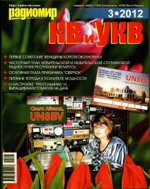Радиомир КВ и УКВ №3,2012