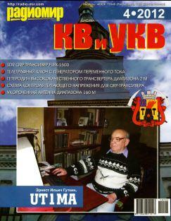 Радиомир КВ и УКВ №4,2012