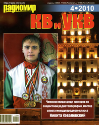 Радиомир КВ и УКВ №4 2010
