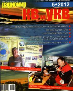 Радиомир КВ и УКВ №5,2012