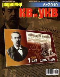 Радиомир КВ и УКВ №5 2010