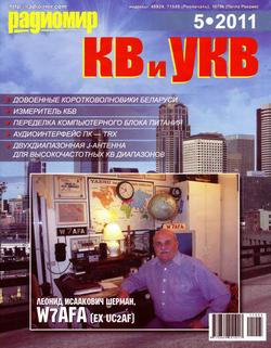 Радиомир КВ и УКВ №5 2011 год