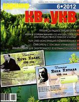Радиомир КВ и УКВ №6.2012.