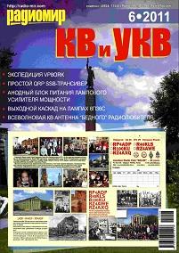 Радиомир КВ и УКВ №6 2011