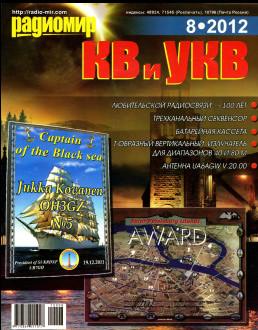 Радиомир КВ и УКВ №8.2012