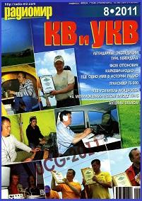 Радиомир КВ и УКВ №8 2011
