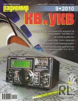 Радиомир КВ и УКВ №9 2010