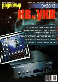 Радиомир КВ и УКВ №9 2012