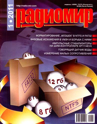РадиоМир №1 (2011)