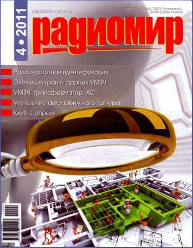 РадиоМир №4 ( апрель 2011)