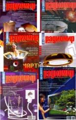Радиомир №1-6 (архив, 2011) DJVU