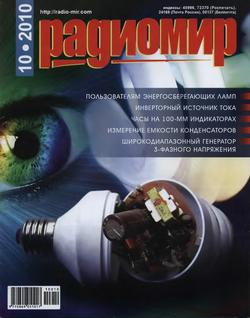 Радиомир №10 2010