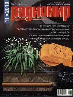 Радиомир №11 2010 год