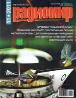 Радиомир №11 2011
