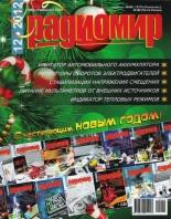 Радиомир №12 2012