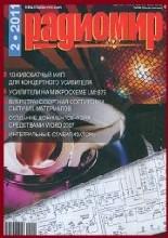 Радиомир №2 2011