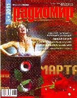 Радиомир №3 2011