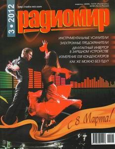 Радиомир №3 2012