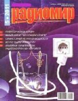 Радиомир №5 2011