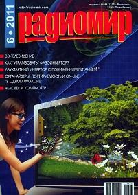 Радиомир №6 2011