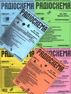 Журнал Радиосхема №1-№6 за 2009 год