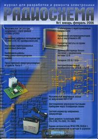 Радиосхема №1 2006