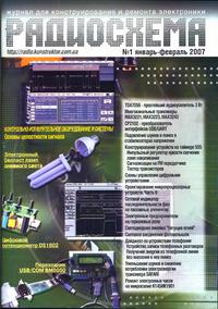 Радиосхема №1 2007