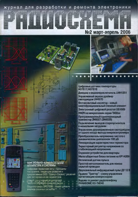 Радиосхема №2 2006