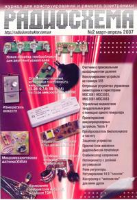 Радиосхема №2 2007