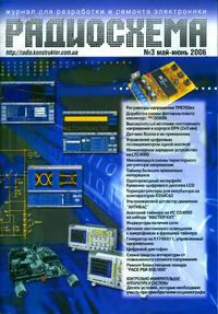 Радиосхема №3 2006