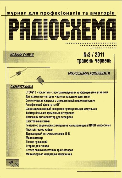 Радiосхема №3 2011