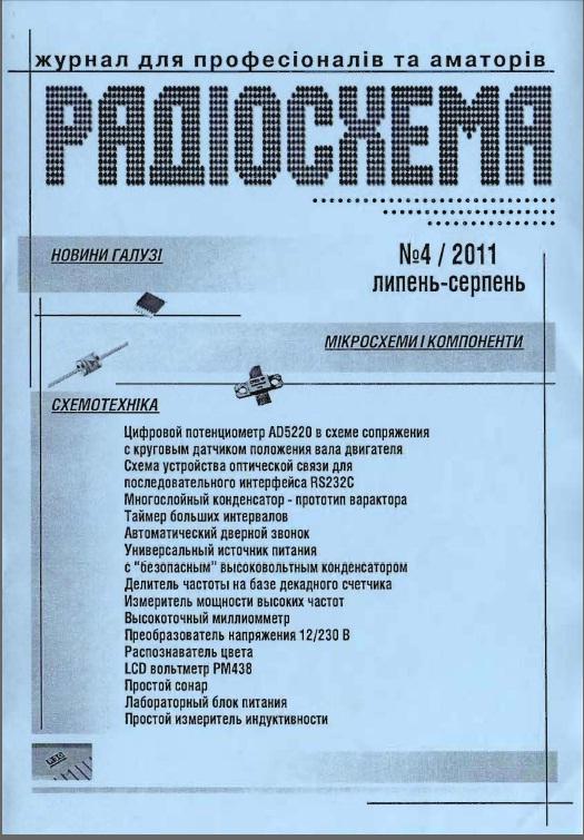 Радiосхема №4 2011