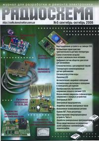 Радиосхема №5 2006