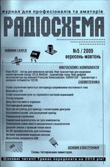 Радiосхема №5 2009