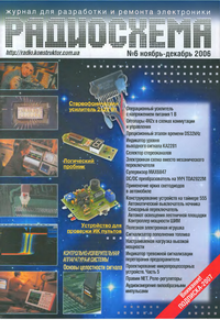 Радиосхема №6 2006