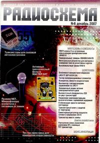 Радиосхема №6 2007