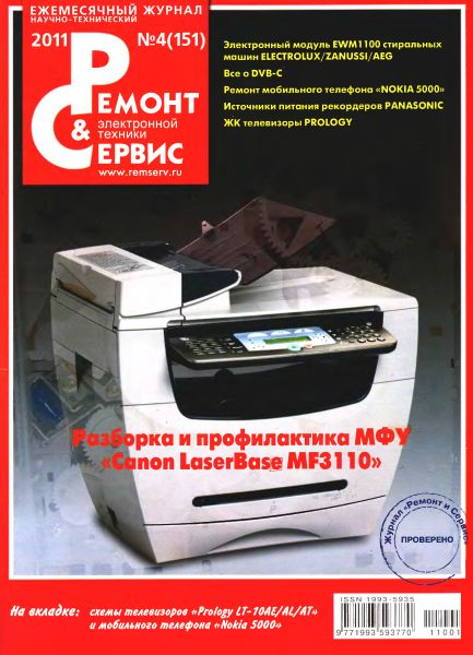Ремонт и Сервис №4 ( апрель 2011)