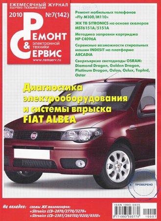 Ремонт и Сервис №7 (142) 2010