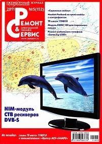 Ремонт и сервис №5 2011